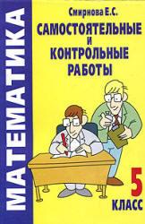 Самостоятельные и контрольные работы по математике, 5 класс, Смирнова Е.С., 2004