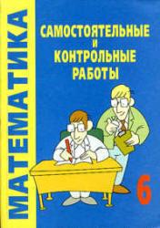 Самостоятельные и контрольные работы по математике, 6 класс, Смирнова Е.С., 2006