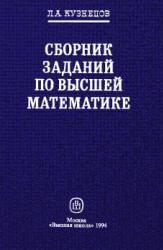 Сборник заданий по высшей математике, Типовые расчеты, Кузнецов Л.А., 1994