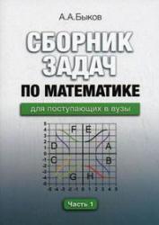 Сборник задач по математике для поступающих в ВУЗы, Часть 1, Быков А.А., 2006