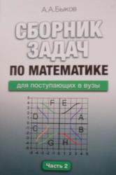 Сборник задач по математике для поступающих в ВУЗы, Часть 2, Быков А.А., 2006