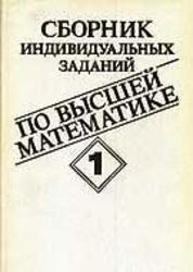 Сборник индивидуальных заданий по высшей математике, Часть 1, Рябушко А.П., 1990