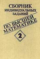Сборник индивидуальных заданий по высшей математике, Часть 2, Рябушко А.П., 1991