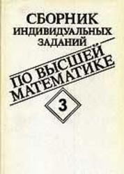 Сборник индивидуальных заданий по высшей математике, Часть 3, Рябушко А.П., 1991