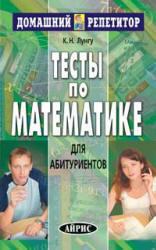 Тесты по математике для абитуриентов, Лунгу К.Н., 2003