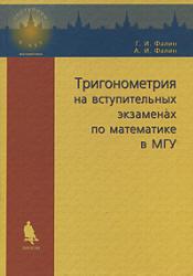 Тригонометрия на вступительных экзаменах по математике в МГУ, Фалин Г.И., 2007