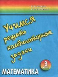Учимся решать комбинаторные задачи, Терадь для 3 класса, Истомина Н.Б., Виноградова Е.П., 2007