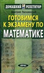 Готовимся к экзамену по математике, Письменный Д.Т., 2008