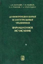 Дифференциальные и интегральные уравнения, вариационное исчисление в примерах и задачах, Васильева А.Б., Медведев Г.Н., 2003