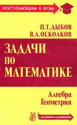 Задачи по математике, Дыбов П.Т., Осколков В.А., 2006