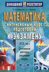 Математика, Интенсивный курс подготовки к экзамену, Черкасов О.Ю., Якушев А.Г., 2003