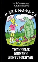 Математика, Типичные ошибки абитуриентов, Самусенко А.В., Казаченок В.В., 1991