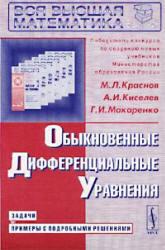 Обыкновенные дифференциальные уравнения, Задачи и примеры с решениями, Краснов М.Л., Киселев А.И., Макаренко Г.И., 2002