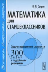 Математика для старшеклассников, Задачи повышенной сложности, Супрун В.П., 2009