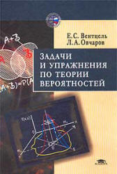 Задачи и упражнения по теории вероятностей, Вентцель Е.С., Овчаров Л.А., 2003