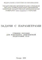 Задачи с параметрами, Ефимов Е.А., Коломиец Л.В., 2006