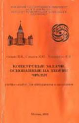 Конкурсные задачи, основанные на теории чисел, Галкин В.Я., Сычугов Д.Ю., Хорошилова Е.В., 2002