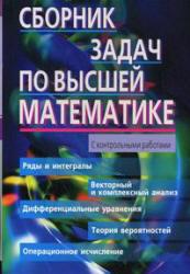 Сборник задач по высшей математике, 2 курс, Лунгу К.Н., Норин В.П., 2007
