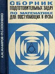 Сборник подготовитедьных задач по математике для поступающих в ВУЗы, Жафяров А.К., Созоненко Р.С., 1972