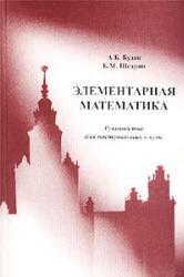 Элементарная математика, Руководство для поступающих в ВУЗы, Будак А.Б., Щедрин Б.М., 2001