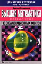 Высшая математика, 100 экзаменационных ответов, 1 курс, Письменный Д.Т., 1999