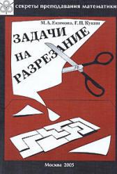Задачи на разрезание, Екимова М.А., Кукин Г.П., 2002
