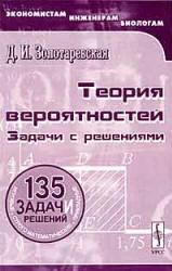 Теория вероятностей, Задачи с решениями, Золотаревская Д.И., 2003