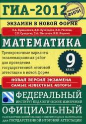 ГИА 2012, Математика, 9 класс, Тренировочные варианты, Бунимович Е.А., Кузнецова Л.В., 2012