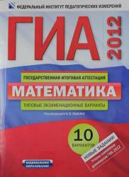 ГИА 2012, Математика, Типовые экзаменационные варианты, 10 вариантов, Ященко И.В., 2012