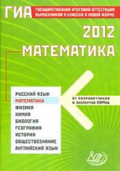 ГИА 2012, Математика, Семенов А.В., Трепалин А.С., Ященко И.В., Захаров П.И., 2012