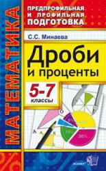 Дроби и проценты, 5-7 класс, Минаева С.С., 2012