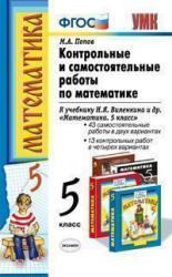 Контрольные и самостоятельные работы по математике, 5 класс, Попов М.А., 2012