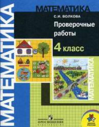 Математика, Проверочные работы, 4 класс, Волкова, 2011