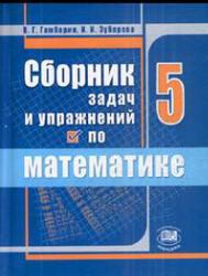 Сборник задач и упражнений по математике, 5 класс, Гамбарин, Зубарева, 2011