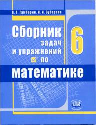 Сборник задач и упражнений по математике, 6 класс, Гамбарин, Зубарева, 2011