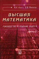 Высшая математика, Руководство к решению задач, Часть 2, Лунгу К.Н., Макаров Е.В., 2007