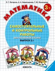 Математика, Самостоятельные и контрольные работы по математике в начальной школе, Выпуск 3-1, Петерсон Л.Г., 2010