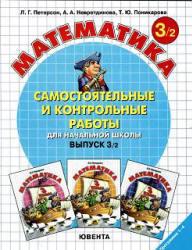 Математика, Самостоятельные и контрольные работы по математике в начальной школе, Выпуск 3-2, Петерсон Л.Г., 2010