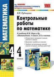 Контрольные работы по математике, 4 класс, Рудницкая, 2011