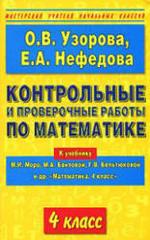 Контрольные и проверочные работы по математике, 4 класс, Нефедова Е.А., Узорова О.В., 2010