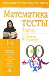 Математика, 3 класс, Тесты, Волкова С.И., Ордынкина И.С., 2007