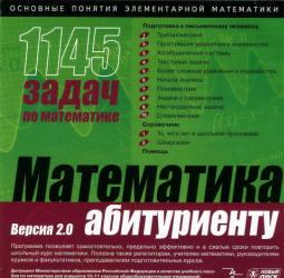 Математика абитуриенту, 1145 задач, Ткачук В.В., 2002