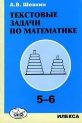 Текстовые задачи по математике, 5-6 класс, Шевкин, 2011