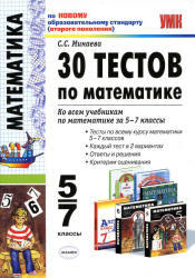 30 тестов по математике, 5-7 класс, Минаева С.С., 2011