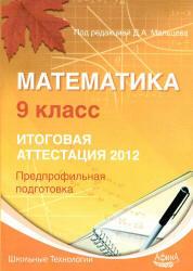 Математика, 9 класс, Итоговая аттестация 2012, Предпрофильная подготовка, Мальцев Д.А., 2012