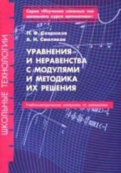 Уравнения и неравенства с модулями и методика их решения, Севрюков П.Ф., Смоляков А.Н., 2005