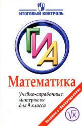 ГИА, Математика, Учебно-справочные материалы, 9 класс, Кузнецова Л.В., Суворова С.Б., 2012