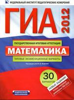 ГИА по математике, Типовые экзаменационные варианты, 30 вариантов, Ященко И.В., 2012