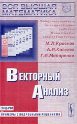 Векторный анализ, Задачи и примеры с подробными решениями, Краснов М.И., Киселев А.И., Макаренко Г.И., 2002