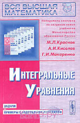Интегральные уравнения, Задачи и примеры с подробными решениями, Краснов М.И., Киселев А.И., Макаренко Г.И., 2003
